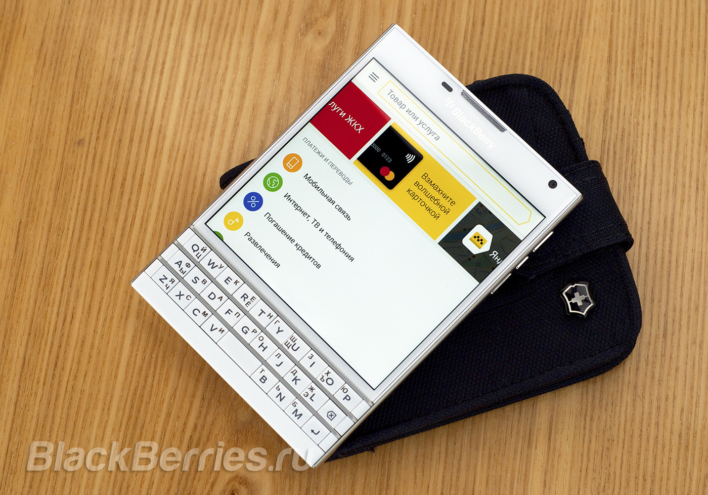 BlackBerry-Passport-App-23-05-26